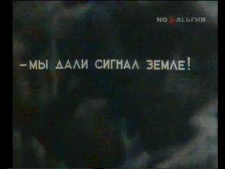 Очевидное-невероятное. Сегодня мы смотрим старые фильмы - Космический рейс (1983).avi