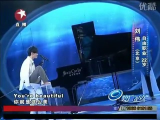 "Winner of china's got talent 2010 - armless pianist liu wei (лю вэй), performed ""you are beautiful"""