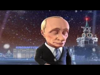 Новые частушки от Медведа и Путина
