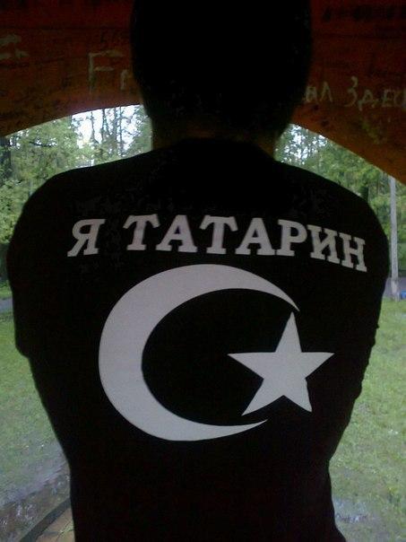 терпеливы удачливы, фото с надписью татарин братьев хочет