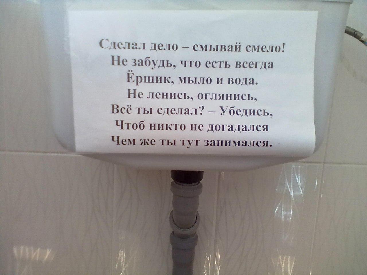 Картинки с надписью смывайте за собой в туалете картинки