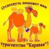 Караван Серпухов | Горящие туры | Турагентство
