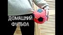 DIY футбольный мяч из джинс своими руками (мягкаяигрушка)