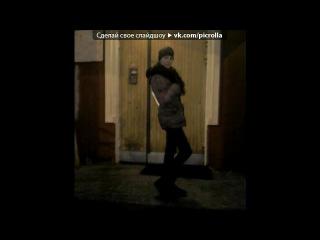 «мои друзья» под музыку MaryFa feat PozitiFf - Танцы без правил( RMF). Picrolla