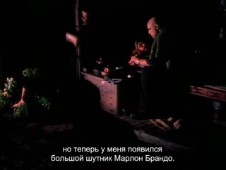 """Апокалипсис Сегодня"" Съемки монолога Марлона Брандо"