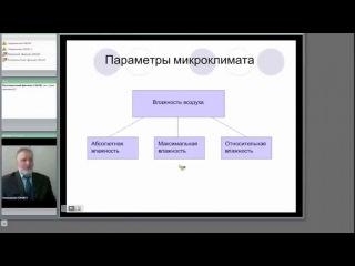 БЖД. Лекция 6. Критерии оценки физического труда (2).