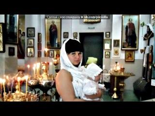«доча» под музыку Катя Бужинская - Маленькая доченька моя!. Picrolla