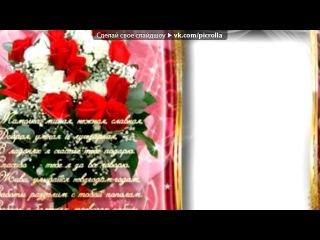 «Со стены друга» под музыку Ирек Галиев - МИН СИНЕ ЯРАТАМ!!!!!!!!!!!. Picrolla