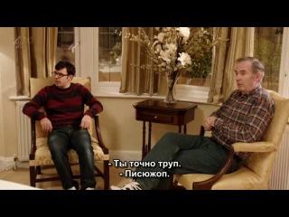 Обед в пятницу вечером Friday Night Dinner 3 сезон 4 серия Русские субтитры 2014 год