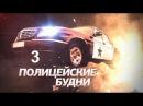 Полицейские Будни / 4 эпизод, 1 сезон