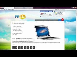 Акция с MacBook Air
