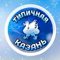 Логотип Типичная Казань / Главное сообщество Казани