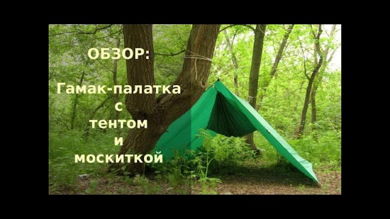 Гамак-палатка с тентом и москитной сеткой