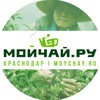 Moychay.ru - Краснодар