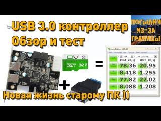USB 3.0 HOST CARD PCI-e плата с Aliexpress