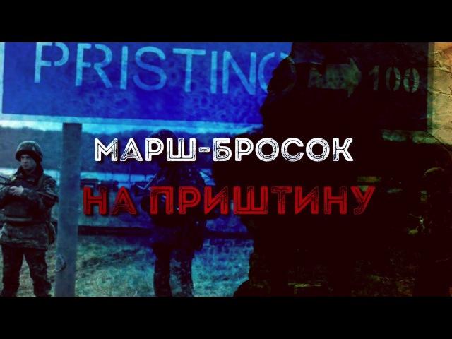 Бросок на Приштину Русские идут