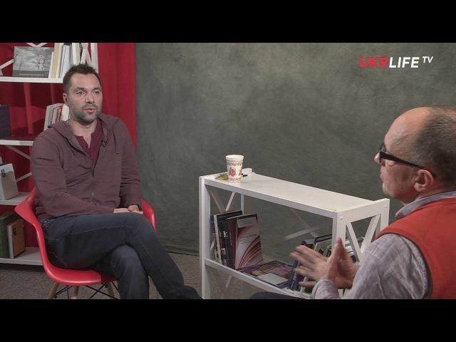 Кто стоит за Билецким и партией ''Национальный корпус''? - Алексей Арестович для UKRLIFE.TV