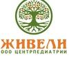 """Центр Педиатрии """"Живели""""+ Соляная Пещера г.Курск"""