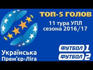 ТОП-5 лучших голов 11-го тура чемпионата Украины