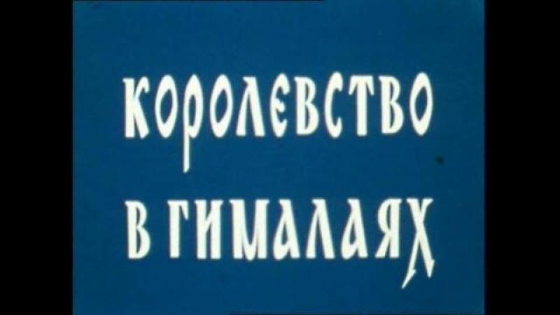 1975г Королевство в Гималаях Док фильм СССР