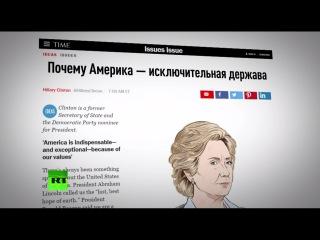 Статья Хиллари Клинтон: исключительность США или американский национализм