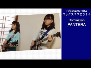 Audrey & Kate Play ROCKSMITH #763 - Domination - Pantera - ロックスミス