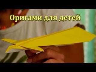 Как сделать из бумаги - Самолет Канард