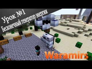 Урок №1 Industrial Craft 2: Бесконечный генератор энергии
