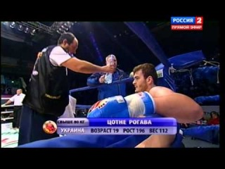 Цотне Рогава - Владимир Ток