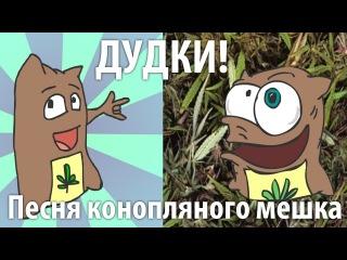 Нинель Пофиг - Песня конопляного мешка (Дудки!)