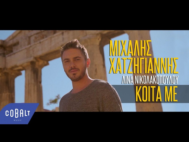 Μιχάλης Χατζηγιάννης Κοίτα Με Official Video Clip