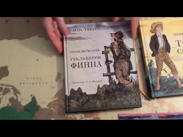 Приключения Тома Сойера и Гекльберри Финна иллюстратор Г А Мазурин