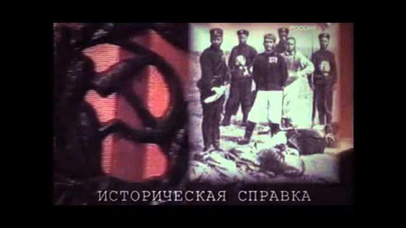 Величайшие злодеи мира Большевики Троцкий И Ленин