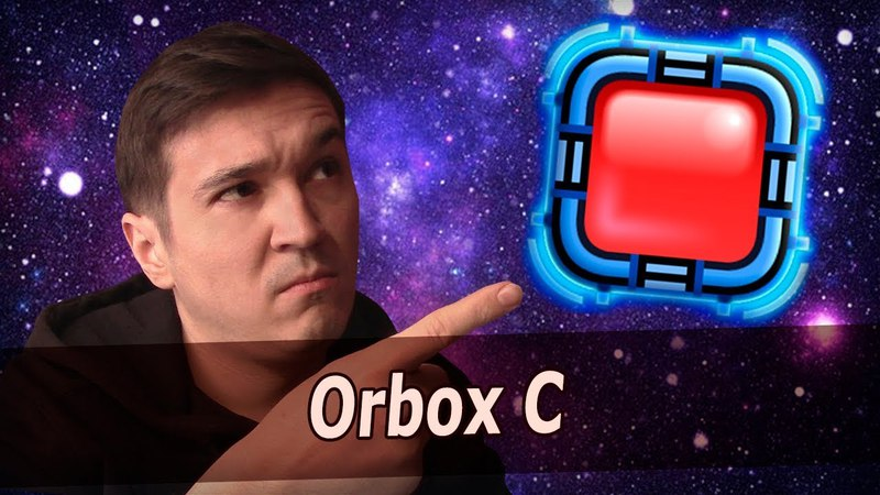 Orbox C [2] - Метод мозгового штурма AVERAGE 1-18