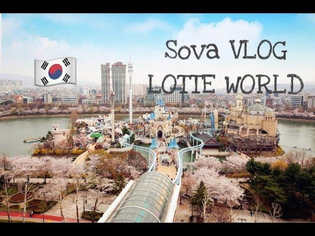 Sova VLOG Lotte World Park Seoul Парк Аттракционов в Сеуле