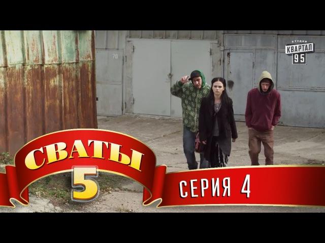 Сваты 5 (5-й сезон, 4-я серия)