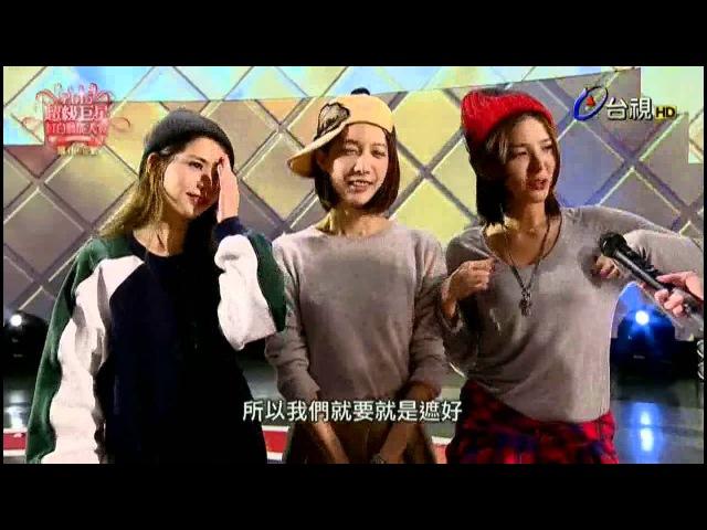 2015 超級巨星紅白藝能大賞DreamGirls幕後花絮
