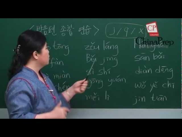 유지현의 초급중국어 (발음 종합)