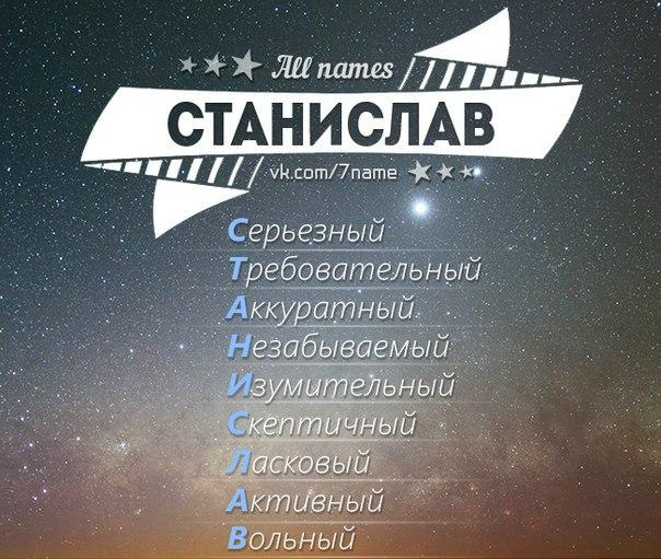Картинка имени станислав