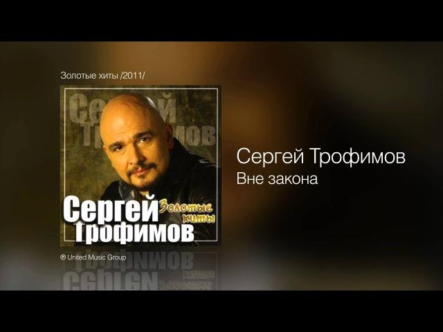 Сергей Трофимов - Вне закона - Золотые хиты /2011/