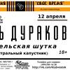 """""""День дураков"""""""