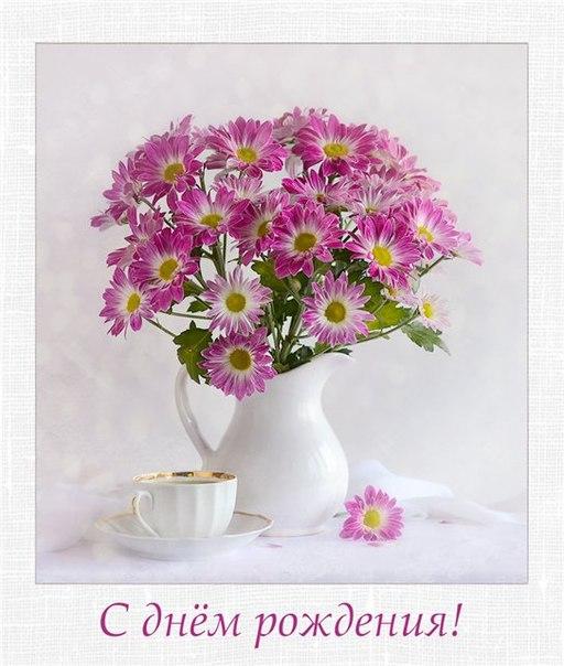 компания открытка с днем рождения хризантемы без тебя умею
