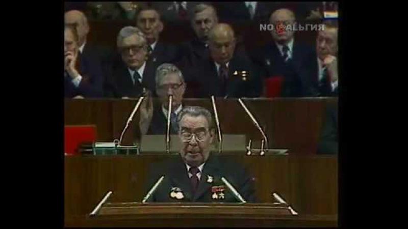 Выступление Л И Брежнева на 25 съезде КПСС