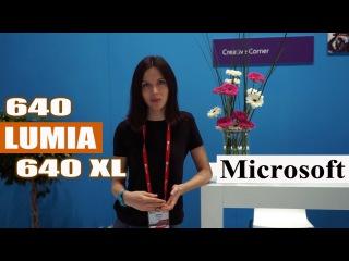Microsoft Lumia 640 и 640XL: репортаж с выставки MWC