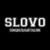 Логотип SLOVO
