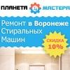 Ремонт стиральных машин в Воронеже
