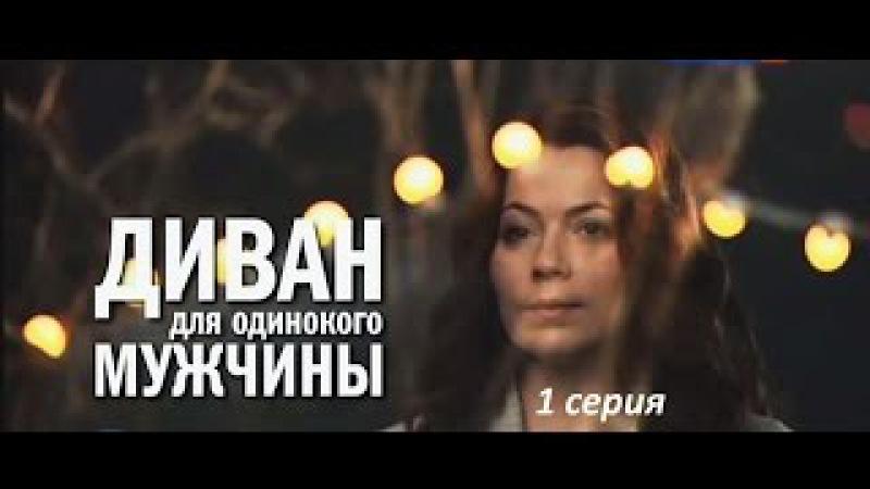 Мелодрамы Русские 2015 Новинки Диван Для Одинокого Мужчины 1 серия фильмы 2015 полные версии
