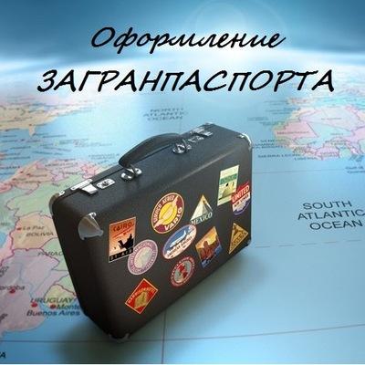 Загранпаспорт рф в московской области