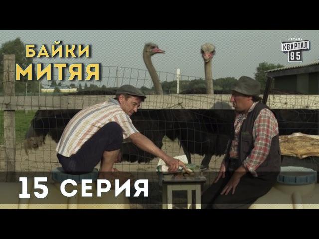 Сериал Байки Митяя, 15-я серия.