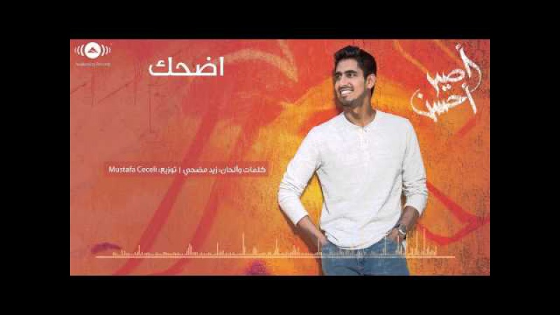 Humood AlKhudher حمود الخضر - اضحك   Edhak (Smile)   من ألبوم أصير_أحسن